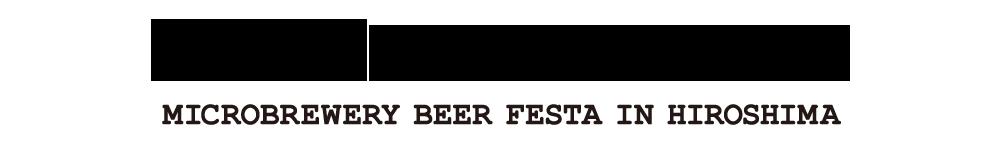 第9回 JAPANビール職人祭り 地ビールフェスタ in ひろしま2016